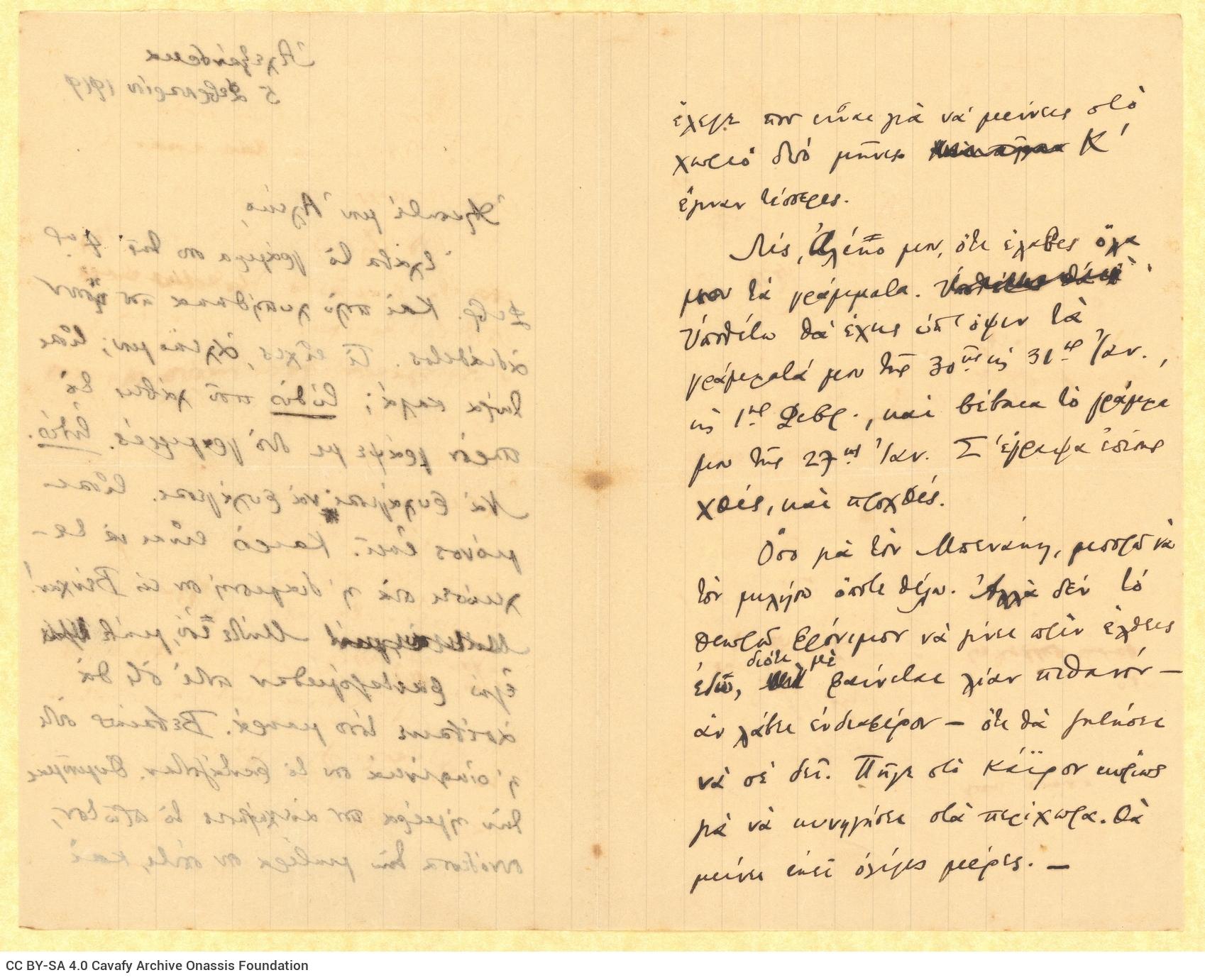 Χειρόγραφη επιστολή του Καβάφη προς τον Αλέκο [Σεγκόπουλο] στην πρ�