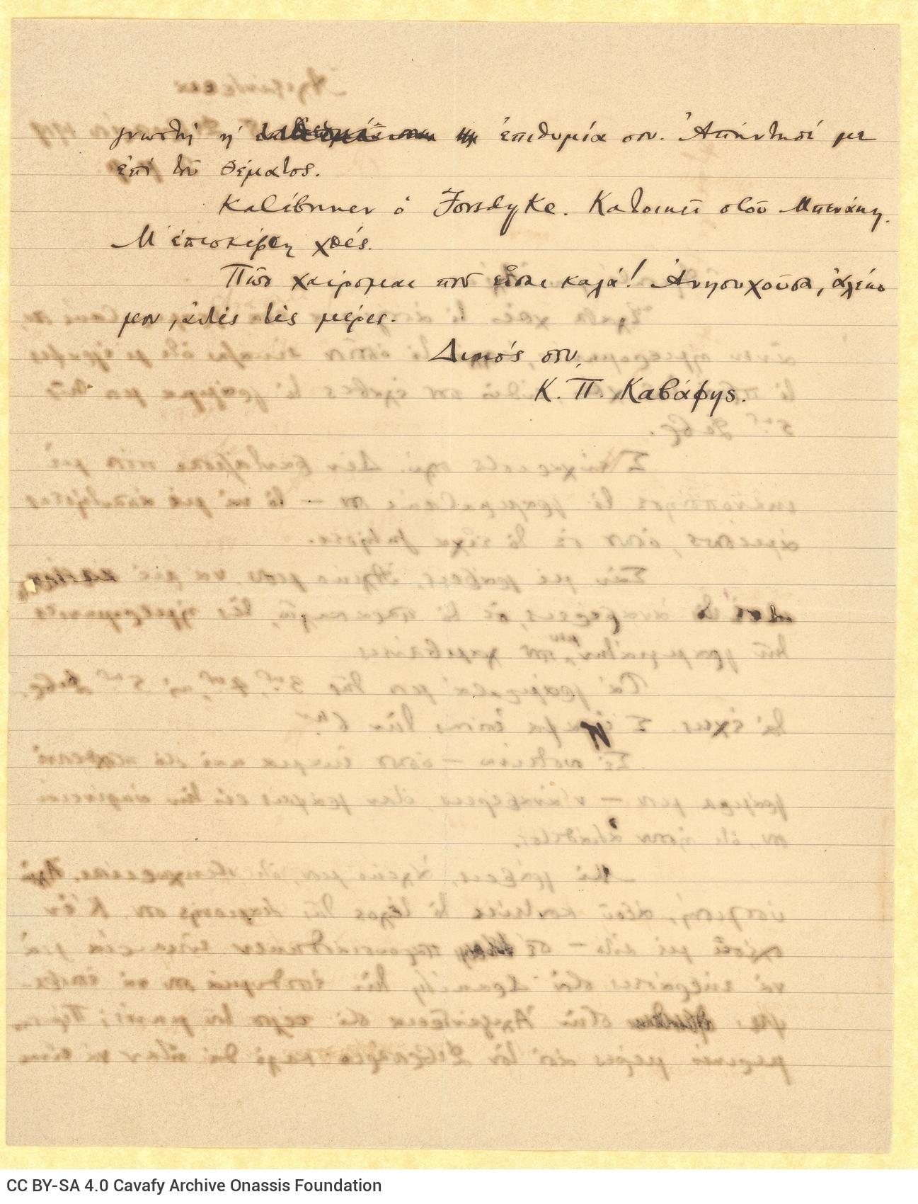 Χειρόγραφη επιστολή του Καβάφη προς τον Αλέκο [Σεγκόπουλο] στις δύ�