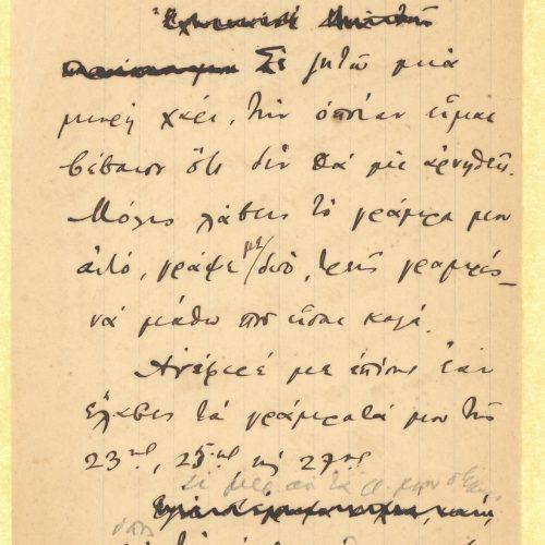 Σχέδιο επιστολής του Καβάφη προς τον Αλέκο [Σεγκόπουλο] στη μία όψη φ