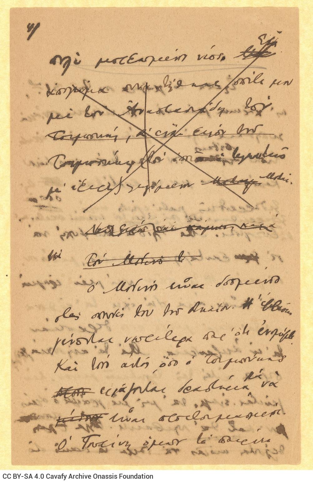 Σχέδιο επιστολής του Καβάφη προς τον Αλέκο [Σεγκόπουλο] σε τρία φύλλ�