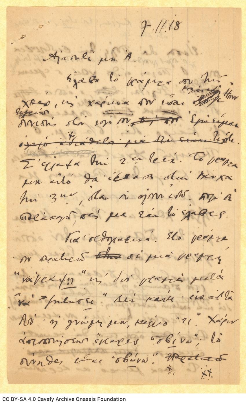 Σχέδιο επιστολής του Καβάφη προς τον Αλέκο [Σεγκόπουλο] σε δύο φύλλα