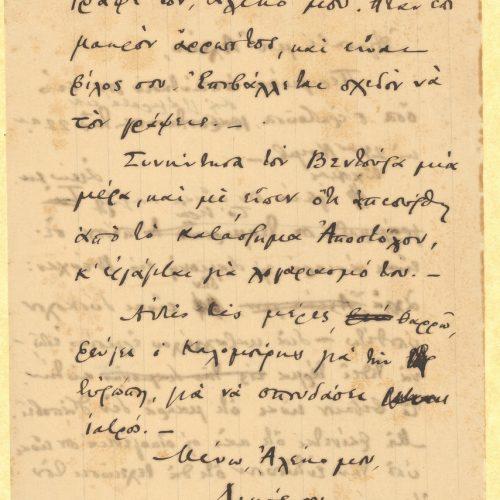 Χειρόγραφο αντίγραφο επιστολής του Καβάφη προς τον Αλέκο [Σεγκόπουλ