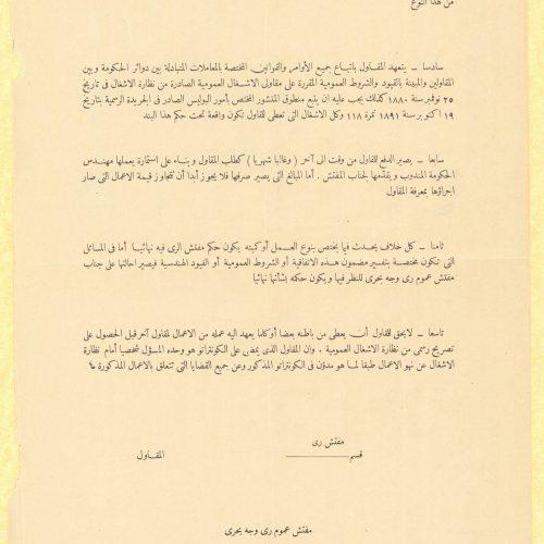 Χειρόγραφο σχέδιο επιστολής του Καβάφη προς τον Αλέκο [Σεγκόπουλο] σ