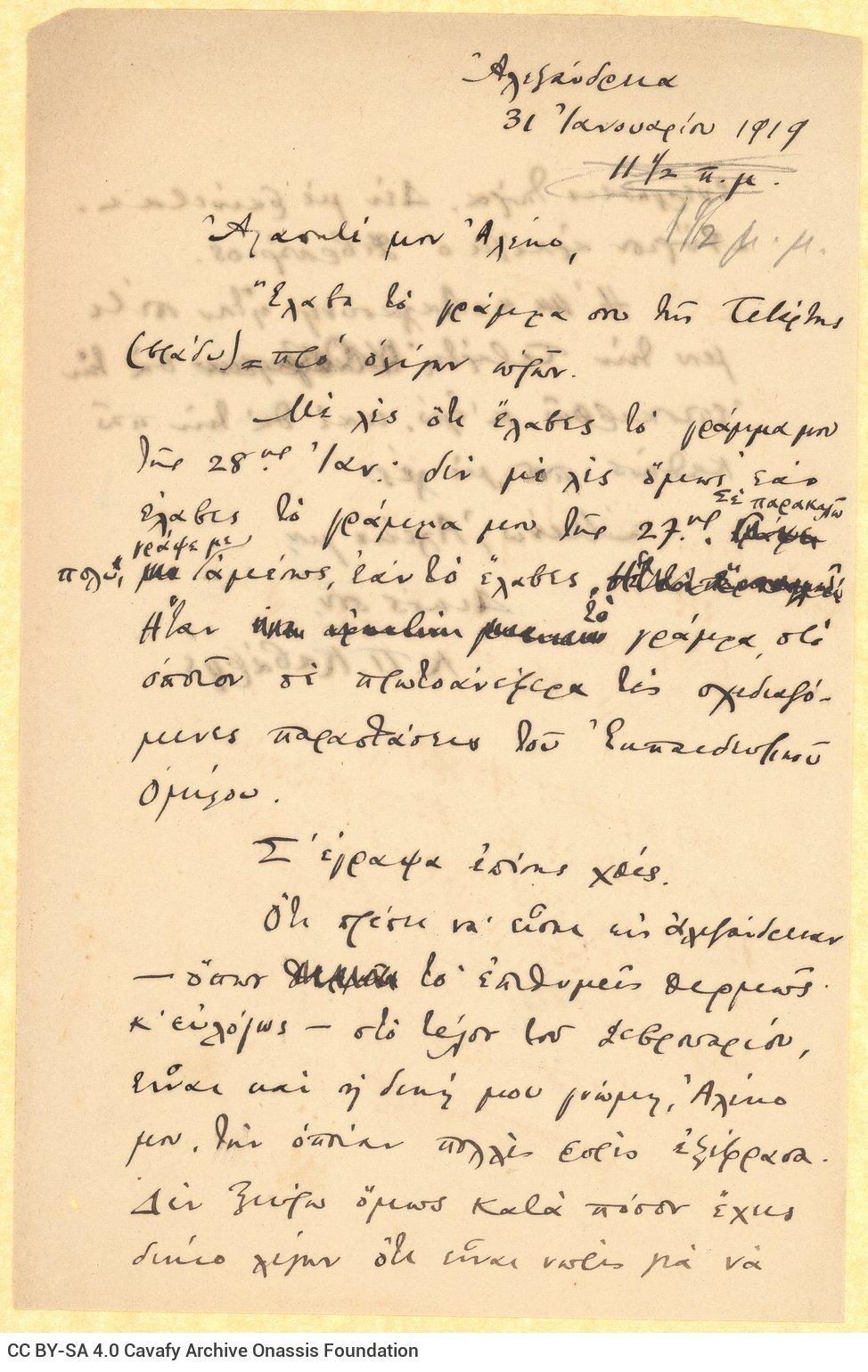 Χειρόγραφο, ενυπόγραφο αντίγραφο επιστολής του Καβάφη προς τον Αλέκ