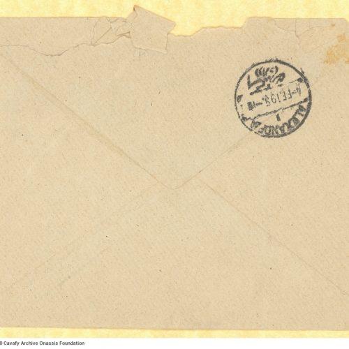 Χειρόγραφο, ενυπόγραφο σχέδιο επιστολής του Καβάφη προς τον Αλέκο [Σ
