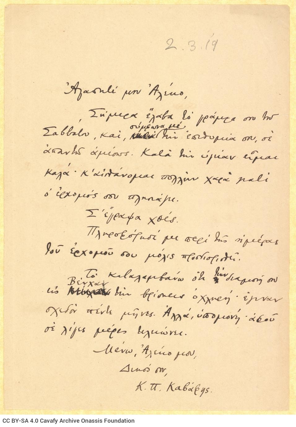 Χειρόγραφο ενυπόγραφο αντίγραφο επιστολής του Καβάφη προς τον Αλέκ�
