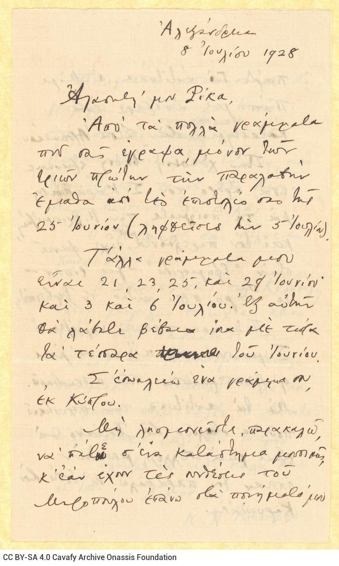 Χειρόγραφη επιστολή του Καβάφη προς τη Ρίκα [Σεγκοπούλου] στις τρεις