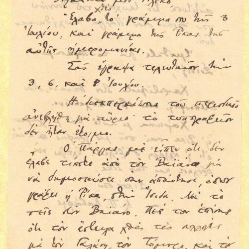 Χειρόγραφη επιστολή του Καβάφη προς τον Αλέκο [Σεγκόπουλο] στις δύο �