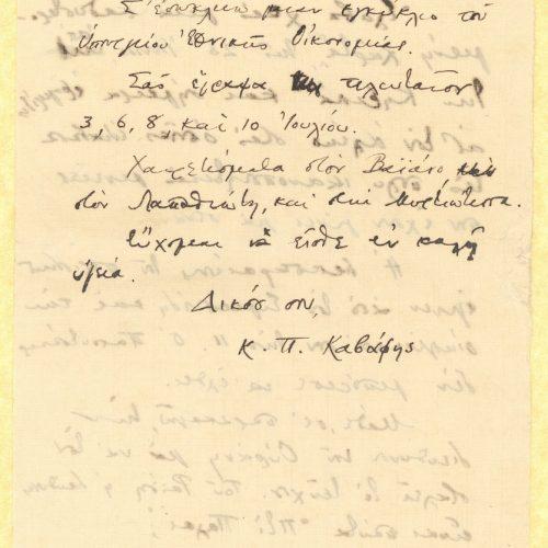 Χειρόγραφη επιστολή του Καβάφη προς τη Ρίκα [Σεγκοπούλου] στις δύο ό�