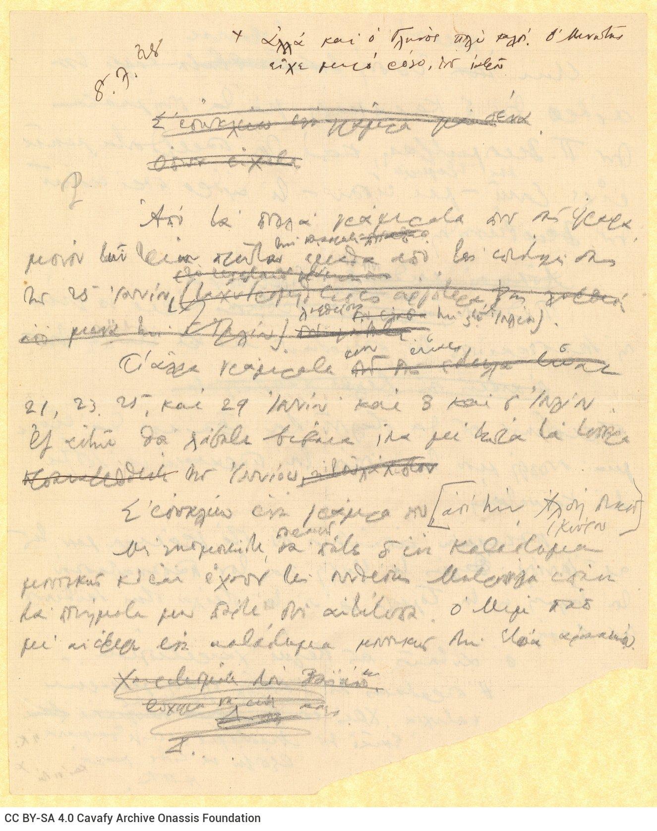 Χειρόγραφο σχέδιο επιστολής του Καβάφη προς τη Ρ[ίκα Σεγκοπούλου] στ