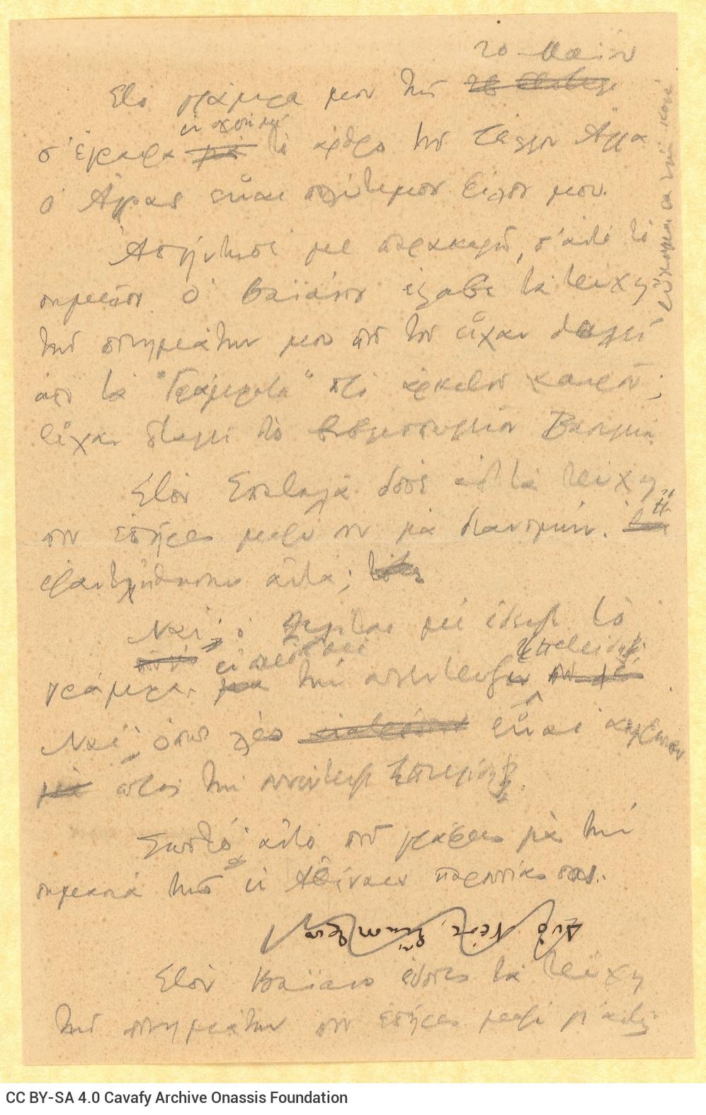 Χειρόγραφο σχέδιο επιστολής του Καβάφη προς τη Ρίκα [Σεγκοπούλου] στ