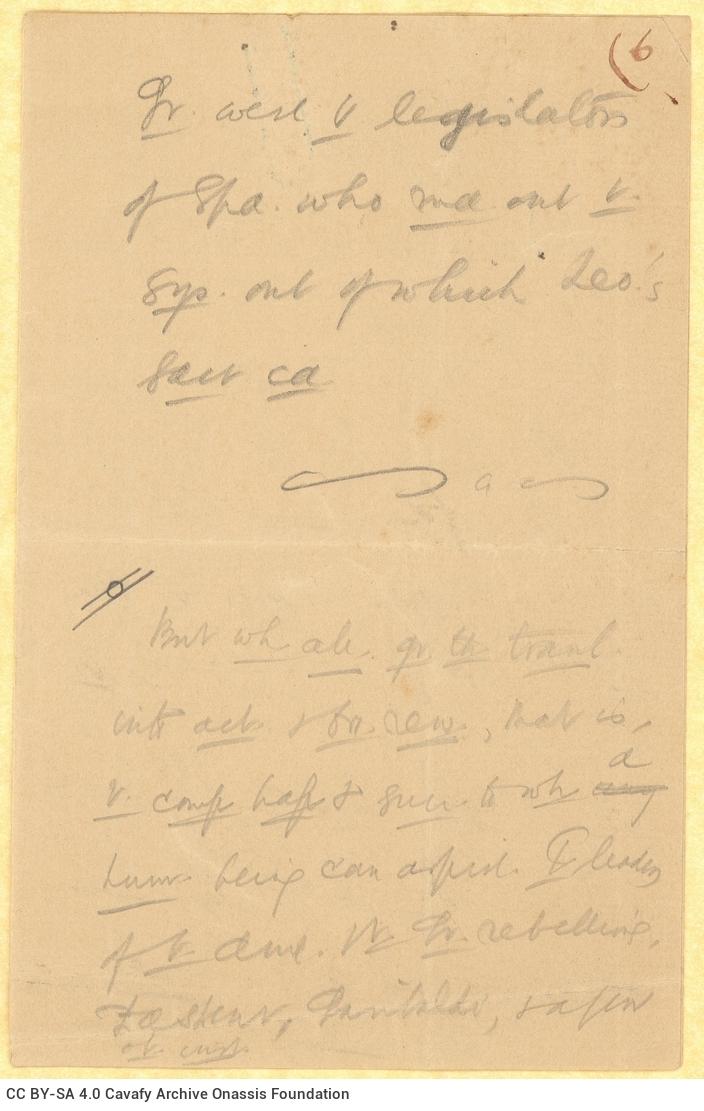 Χειρόγραφο πεζό κείμενο του Καβάφη στις δύο όψεις δύο διαγραμμισμ�