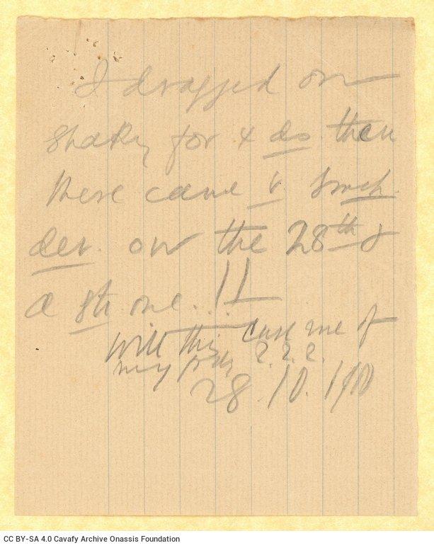Χειρόγραφες σημειώσεις του Καβάφη στη μία όψη μικρού χαρτιού. Χρήση