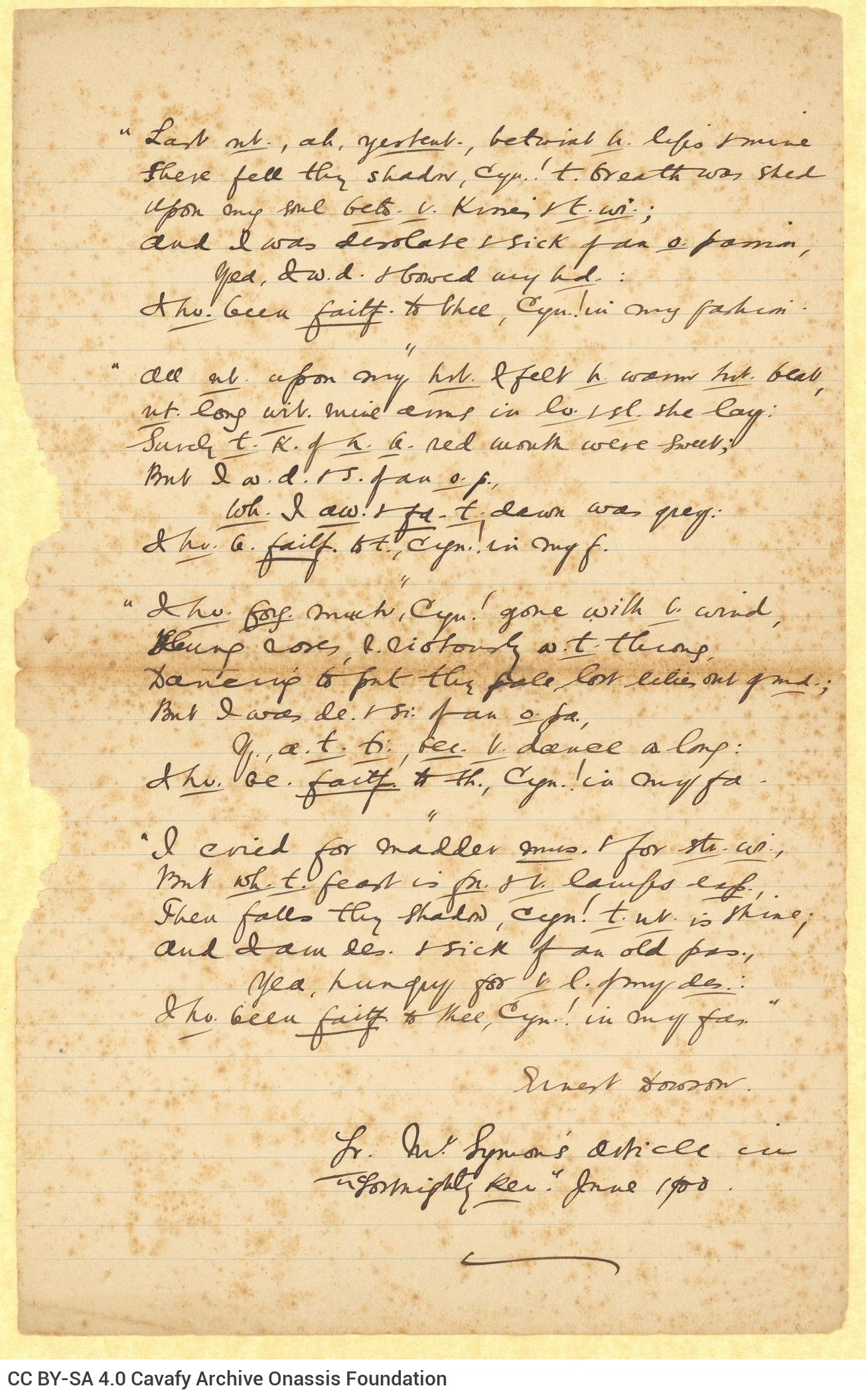 Βραχυγραφημένο, χειρόγραφο αντίγραφο του ποιήματος «Cynara» του Έρνε