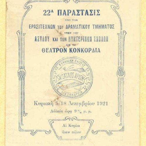 Four printed theatre programmes of amateur performances in theatres of Alexandria (Alhambra, Concordia, (Ex-) Union Artistiqu