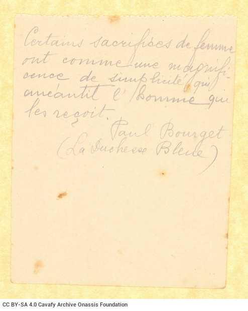Χειρόγραφες σημειώσεις της Ρίκας Σεγκοπούλου στο recto 39 φύλλων μικρώ�
