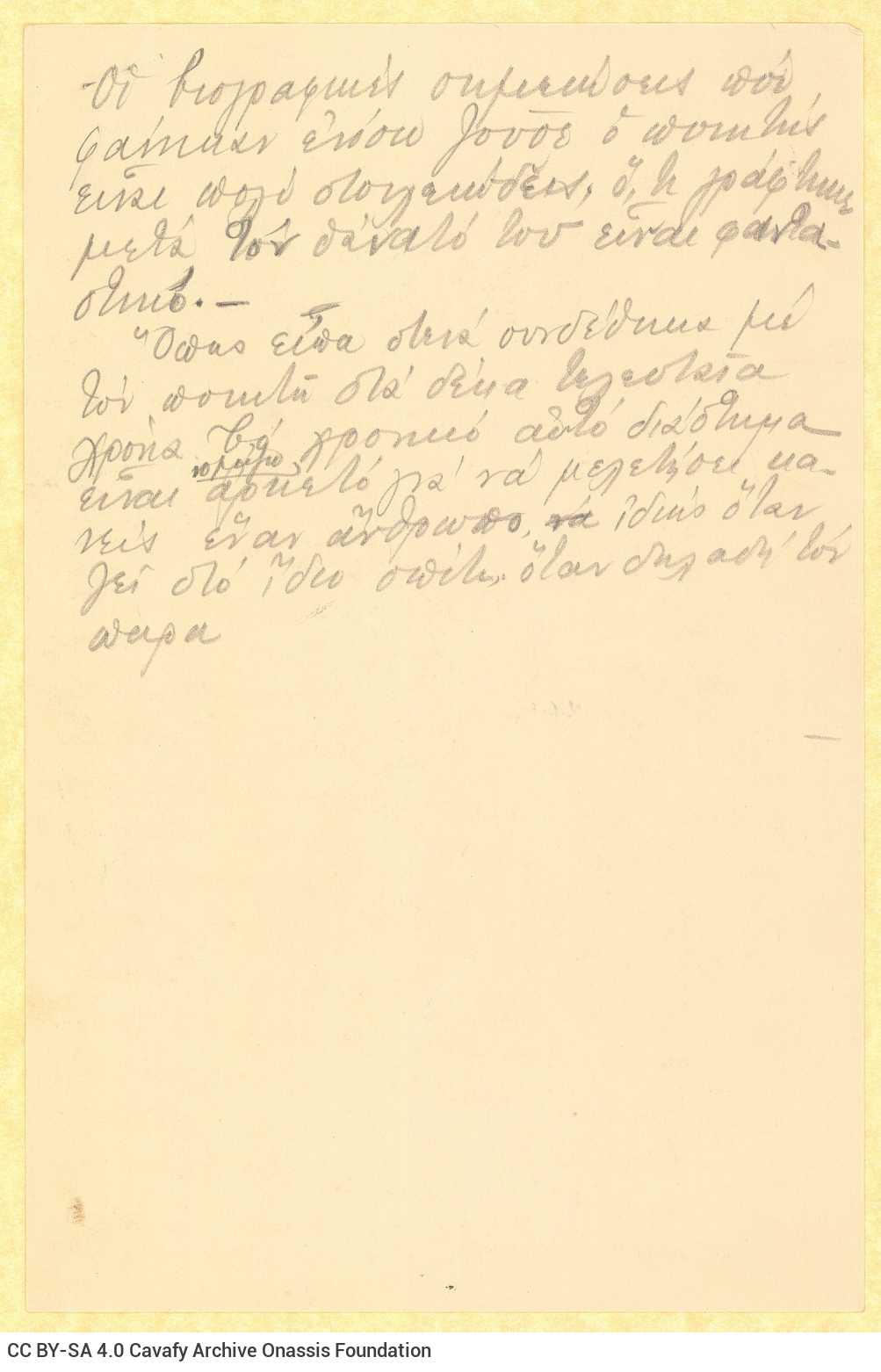 Χειρόγραφες σημειώσεις της Ρίκας Σεγκοπούλου στις δύο όψεις ενός φύ