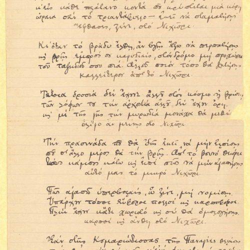 Χειρόγραφο ποίημα του Καβάφη γραμμένο στις δύο όψεις διαγραμμισμέ