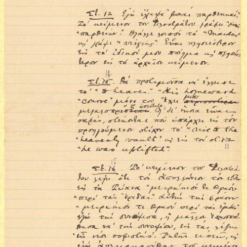 Χειρόγραφο πεζό κείμενο του Καβάφη γραμμένο στο recto τριών φύλλων, α