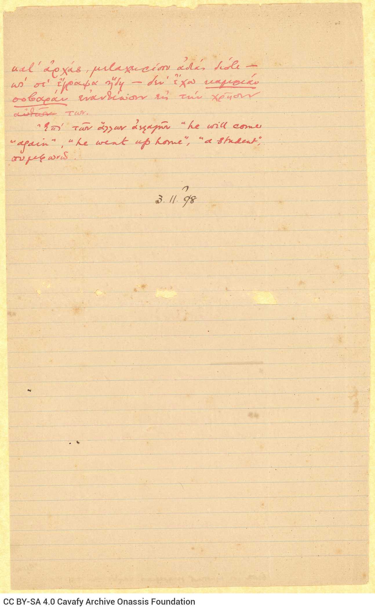 Χειρόγραφο κείμενο του Καβάφη στις δύο όψεις διαγραμμισμένου φύλλ