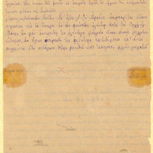 Χειρόγραφο κείμενο στις δύο όψεις διαγραμμισμένου φύλλου. Πρόκειτ