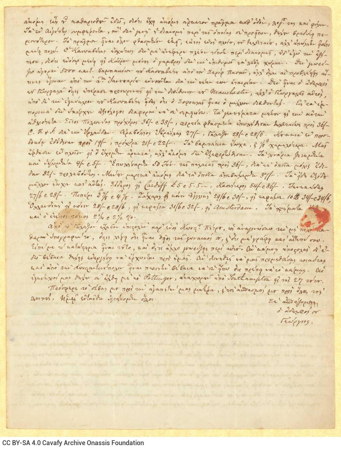 Χειρόγραφη επιστολή του Γεωργίου Καβάφη από την Αγγλία προς τον αδε�
