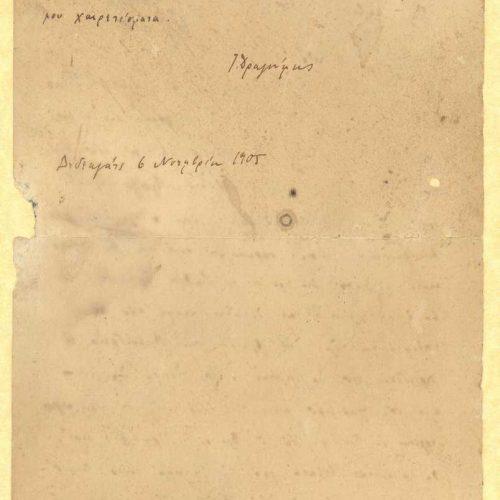 Χειρόγραφη επιστολή του Ίωνα Δραγούμη προς τον Καβάφη στις δύο όψει�