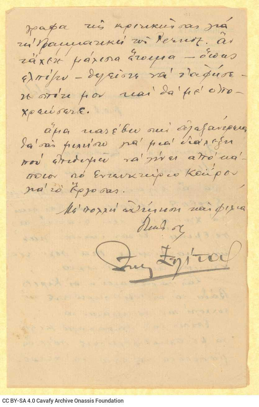 Χειρόγραφη επιστολή του Νίκου Ζελίτα (Στέφανος Πάργας) προς τον Καβά