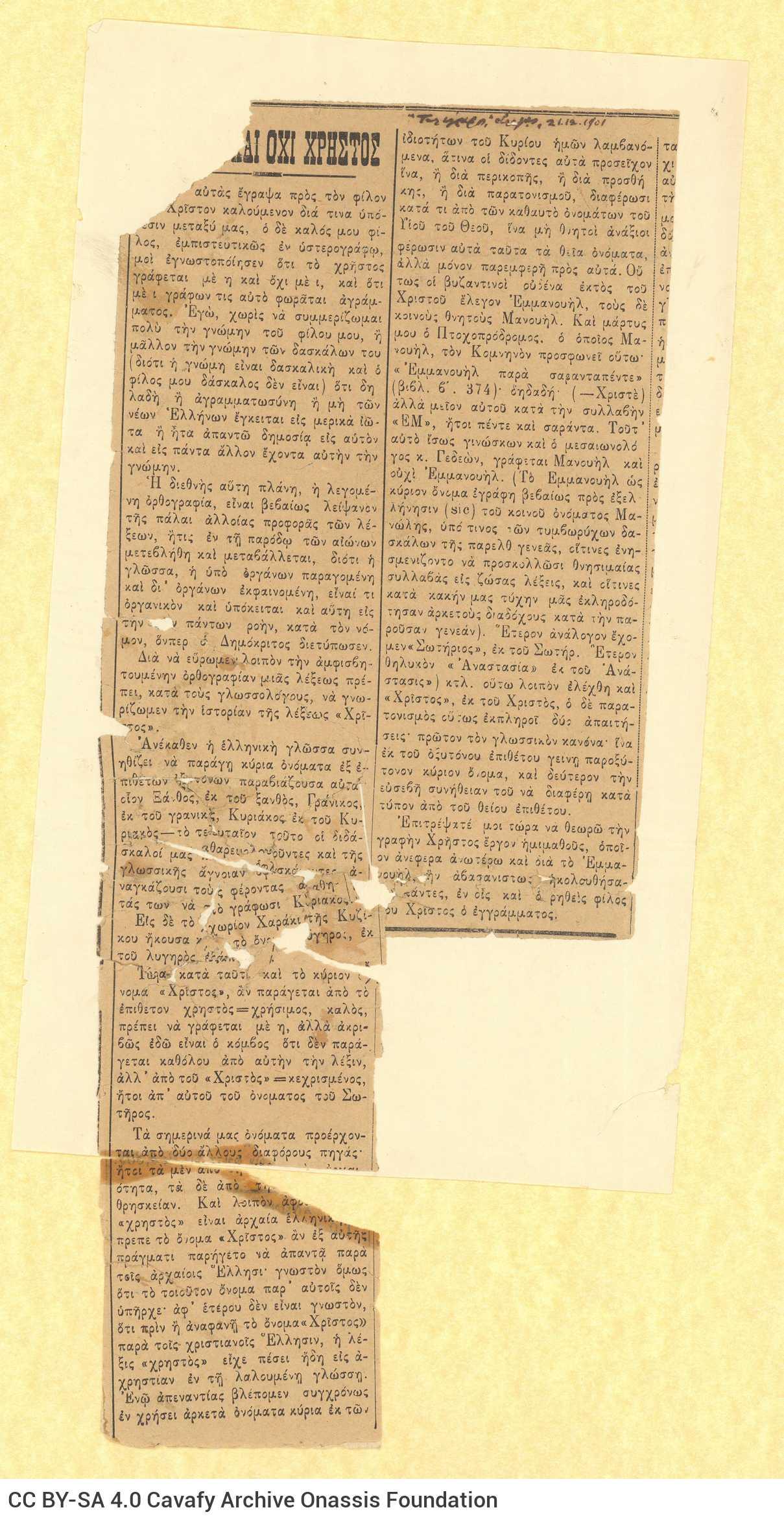 Απόκομμα από την εφημερίδα *Τηλέγραφος* της 21/12/1901. Η επωνυμία της εφη