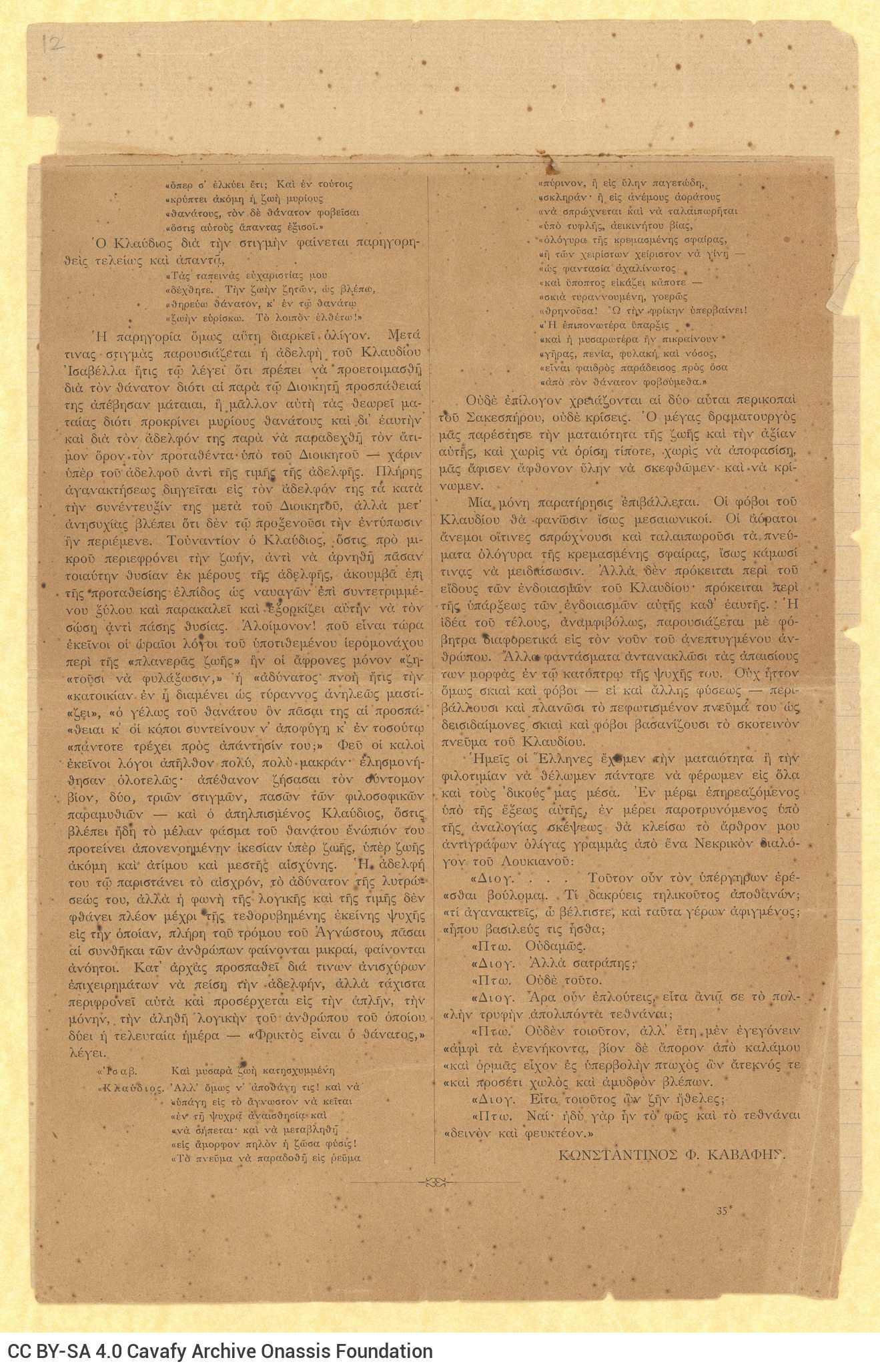 Απόκομμα από την εφημερίδα *Κλειώ* της Λειψίας, με το άρθρο του Καβά
