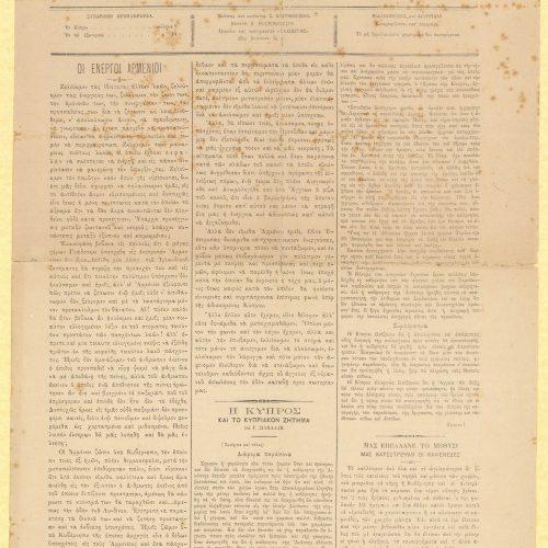 Το φύλλο 424 της εφημερίδας *Σάλπιγξ* της Λεμεσού. Στην πρώτη σελίδα �