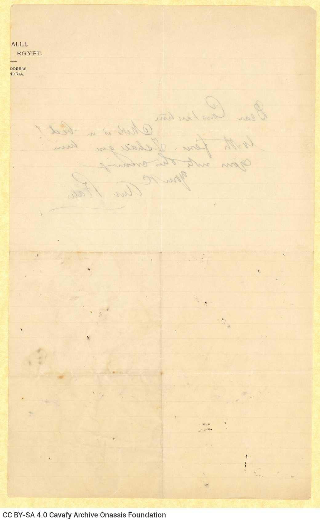 Χειρόγραφο σημείωμα του Αντώνιου Ράλλη προς τον Καβάφη σχετικό με τ�