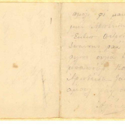 Χειρόγραφη επιστολή, ημερολογιακού χαρακτήρα, του Stephen Schilizzi [Στέφαν�