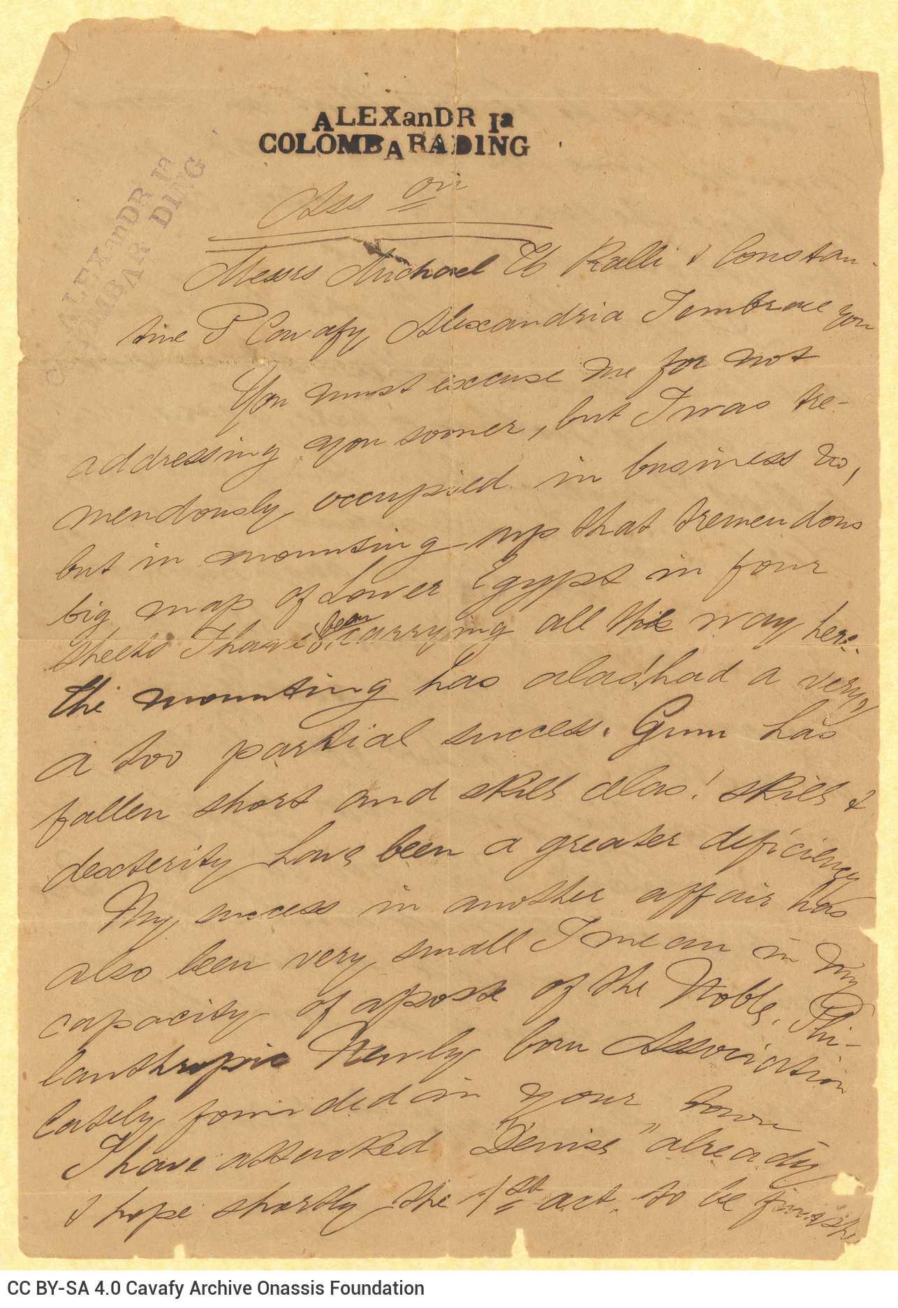 Χειρόγραφη επιστολή του Stephen Schilizzi [Στέφανου Σκυλίτση] προς τον Μικέ �
