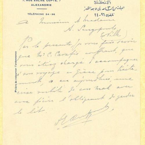 Χειρόγραφη επιστολή του γιατρού Ηλία Καρόπουλου προς τον Αλέκο και �