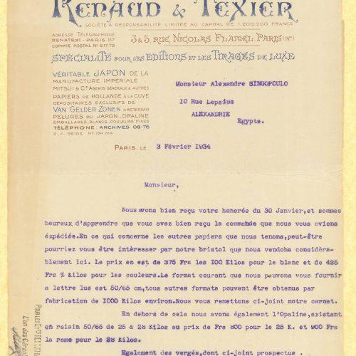 Δακτυλόγραφη επιστολή του οίκου εμπορίας χάρτου Renaud & Texier του Παρισι
