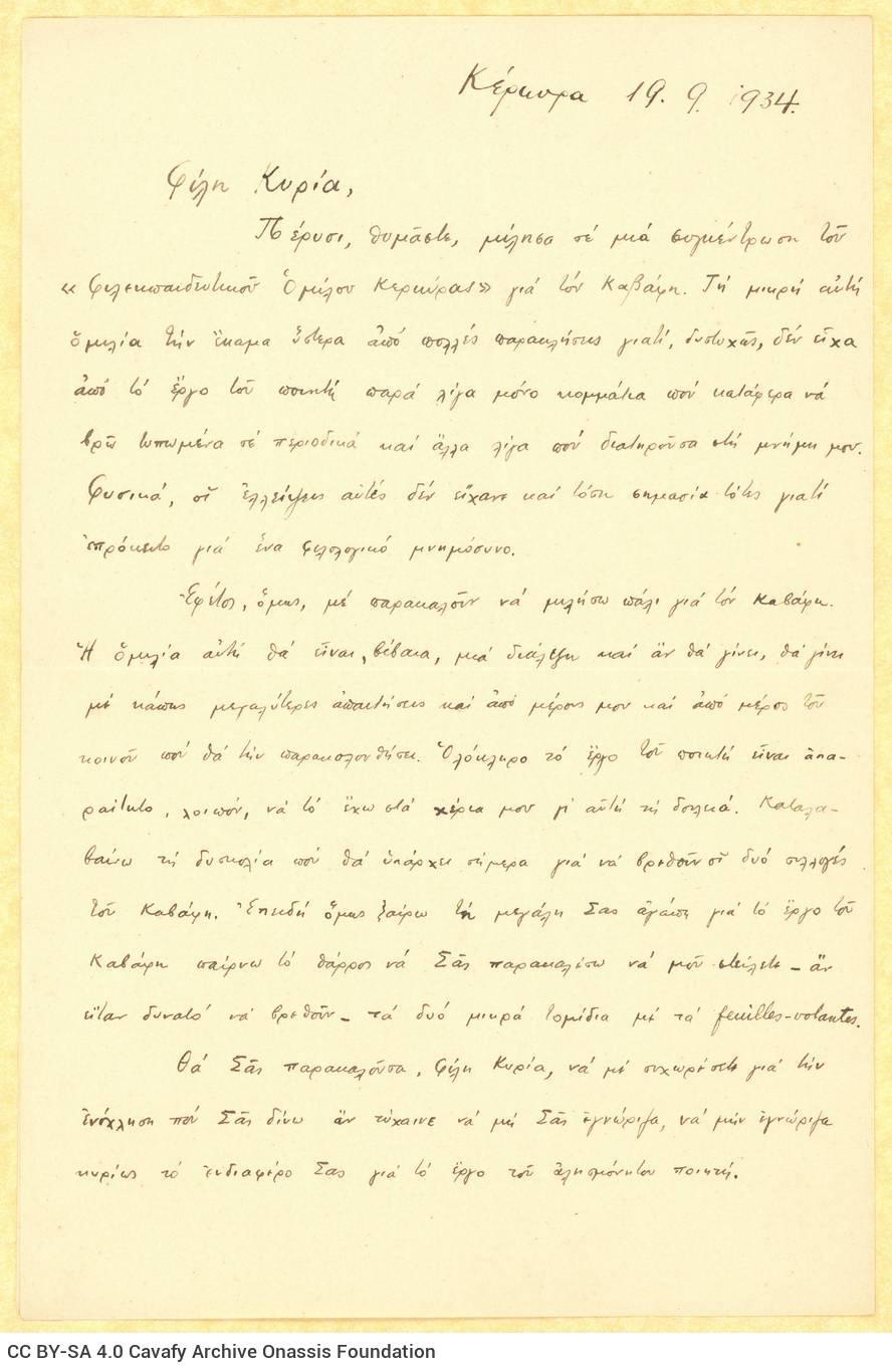 Χειρόγραφη επιστολή του Α. Κόμη στην πρώτη και την τελευταία σελίδα �