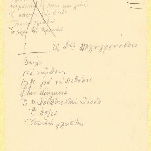 Χειρόγραφη επιστολή της Σελέστ Πολυχρονιάδου προς τη Ρίκα Σεγκοπού�