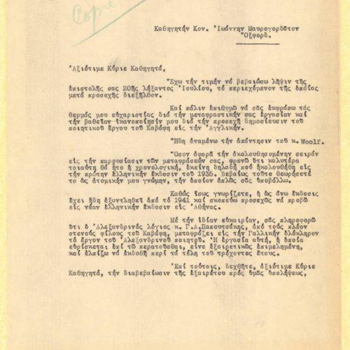 Δακτυλόγραφο αντίγραφο επιστολής του Αλέκου Σεγκόπουλου προς τον Ι�