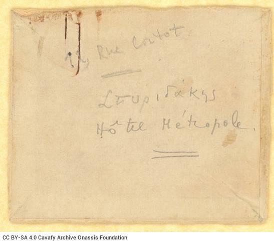 Χειρόγραφη επιστολή του Γ. Σπυριδάκη προς τον Αλέκο Σεγκόπουλο σε επ