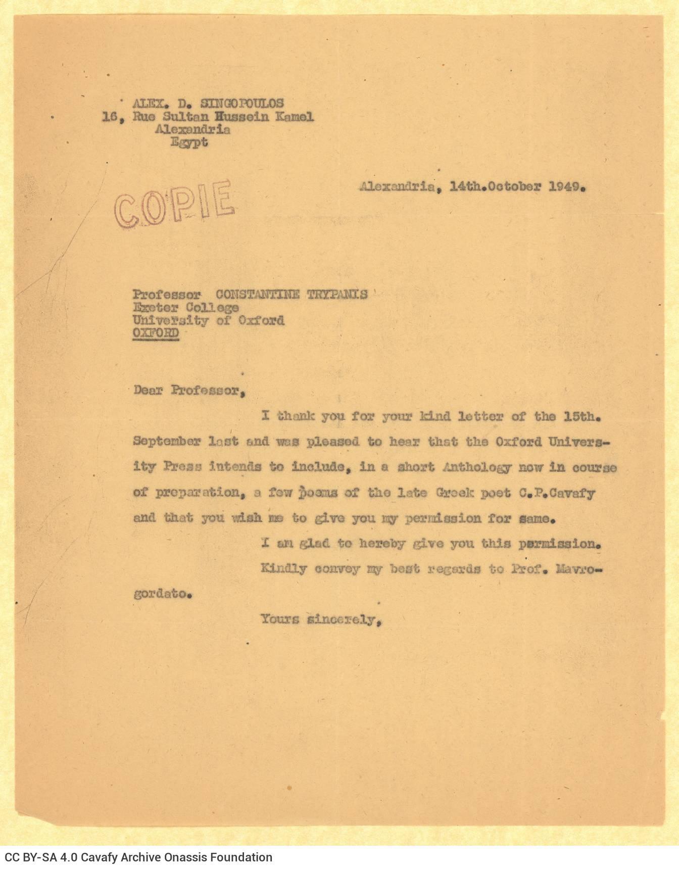 Δακτυλόγραφο αντίγραφο επιστολής του Αλέκου Σεγκόπουλου προς τον Κ�