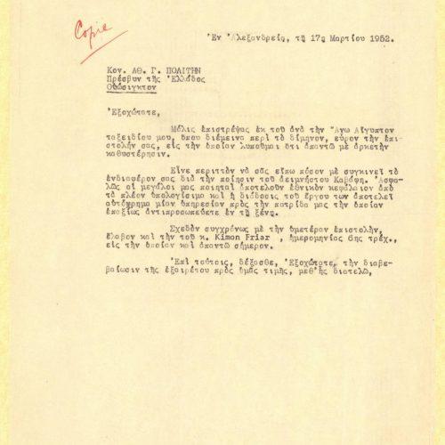 Δακτυλόγραφο αντίγραφο επιστολής του Αλέκου Σεγκόπουλου προς τον Α�