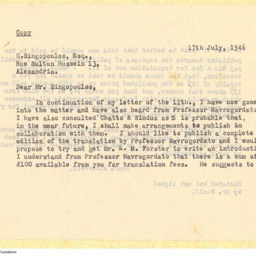 Δακτυλόγραφη επιστολή του Λέναρντ Γουλφ (Leonard Woolf) προς τον Αλέκο Σεγ�