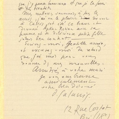 Σπάραγμα χειρόγραφης επιστολής του Δημητρίου Ε. Γαλάνη προς τη Ρίκα