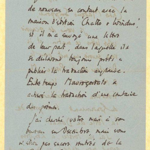 Χειρόγραφη επιστολή του Ρόμπερτ Άλλασον Φέρνες (Robert Allason Furness) προς τ�
