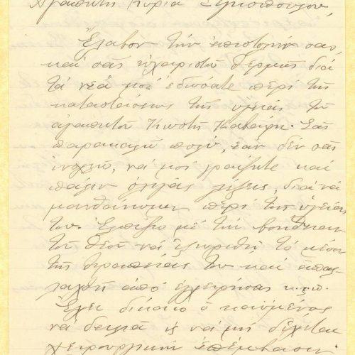Χειρόγραφη επιστολή της Αθηνάς Εμμ. Μαξίμου προς τη Ρίκα Σεγκοπούλο�