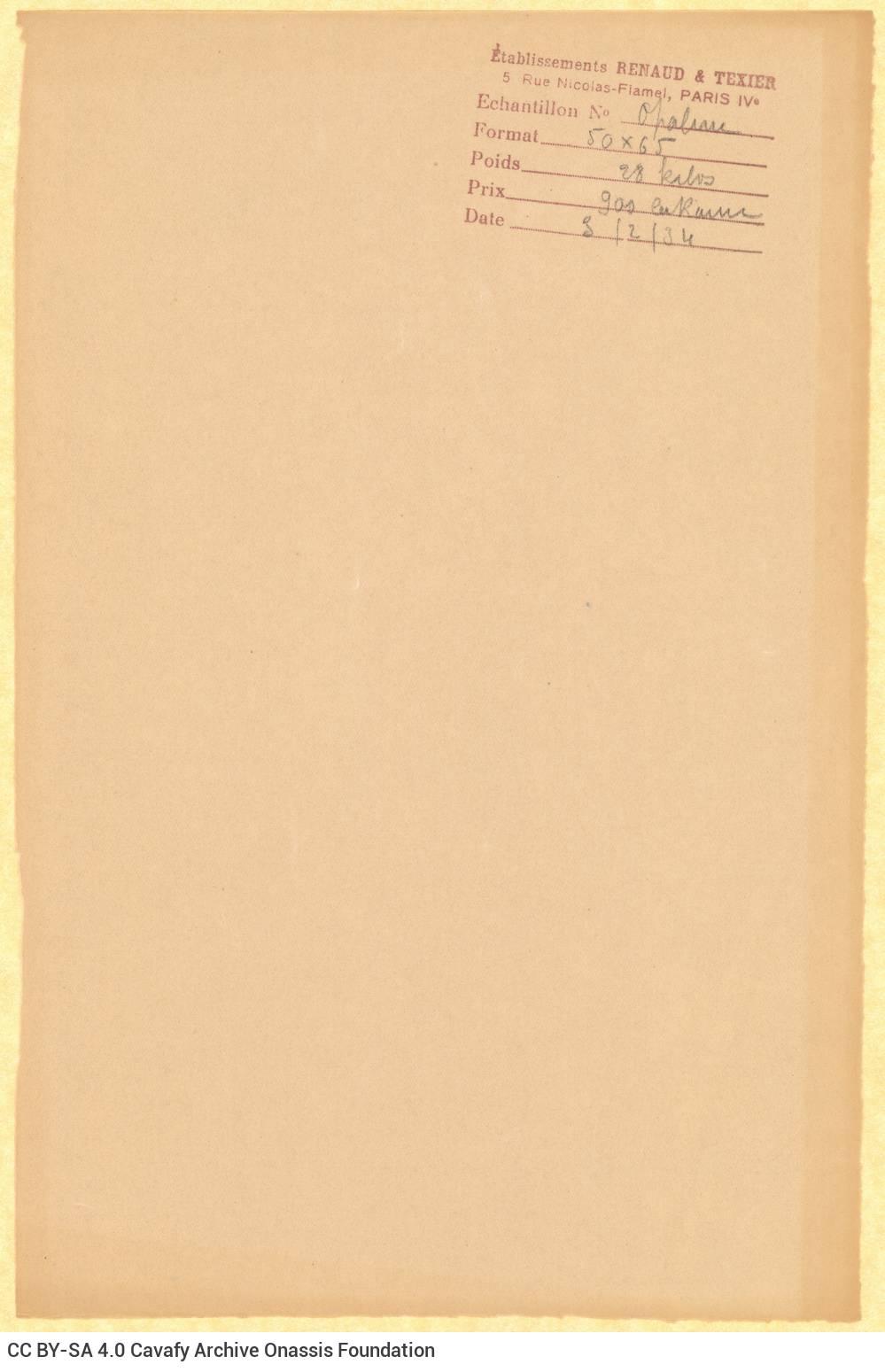 "Printing paper sample (""Hollande a la Forme Crème, Hollande a la Forme Blanc"") of the company Renaud-Texier of Paris. Two di"