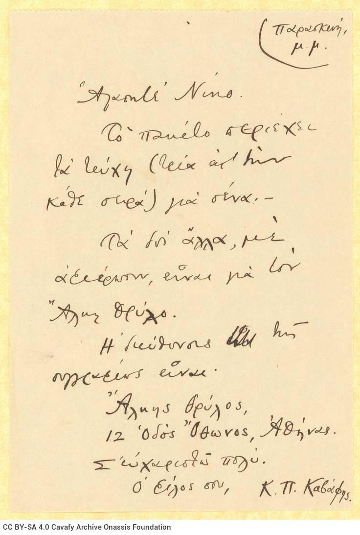 Χειρόγραφα σημειώματα και σύντομες επιστολές του Καβάφη προς τον Νί