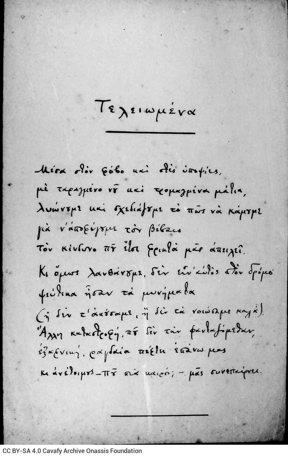 Χειρόγραφο του ποιήματος «Τελειωμένα» στη μία όψη φύλλου. Υπογράμ�