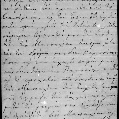 Χειρόγραφη επιστολή της Χαρίκλειας Καβάφη προς τους γιους της Τζω�